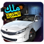 King Of Steering 4.1.1 Mod Unlimited Money