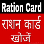 App – Ration Card List All States 2021 Mod Unlimited Money