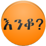 Amharic Riddles Mod Unlimited Money